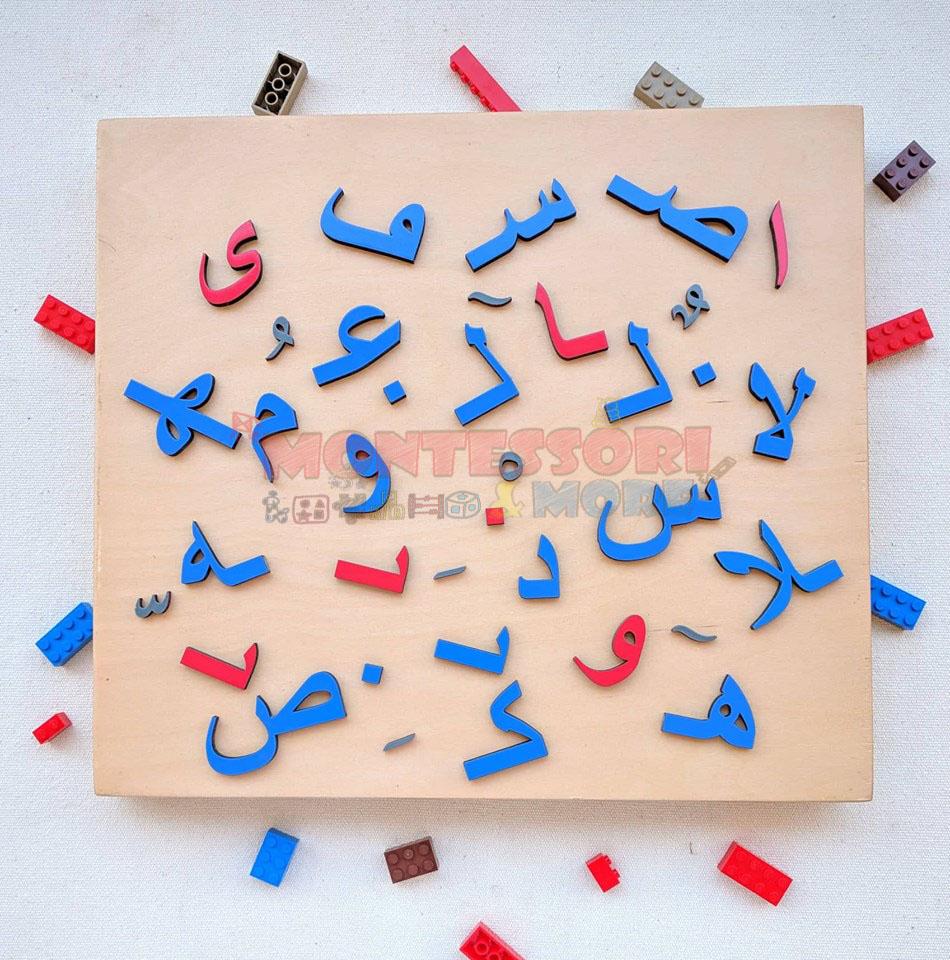 Arabic Wooden Letters – Montessori