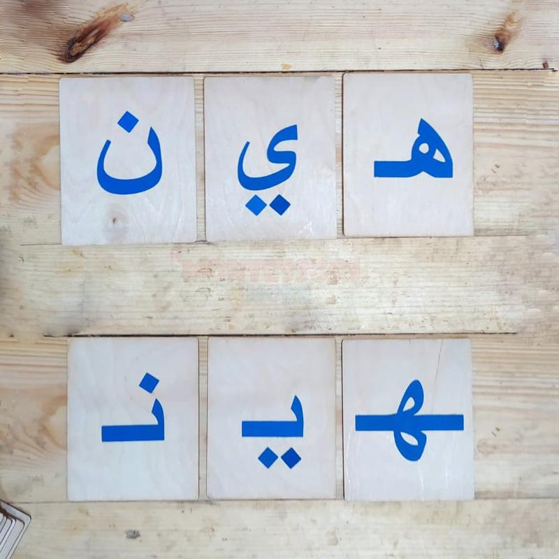 Arabic two-side Sand Cards – Montessori